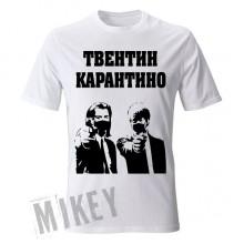 """Футболка — """"ТВЕНТИН КАРАНТИНО"""""""