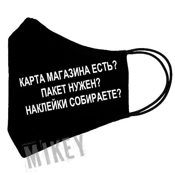 "Маска — ""МАГАЗИН"""